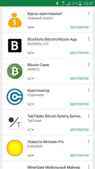 Андроид и криптовалюта