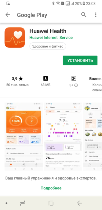 Honor Band 4  Первый взгляд — android mobile-review com