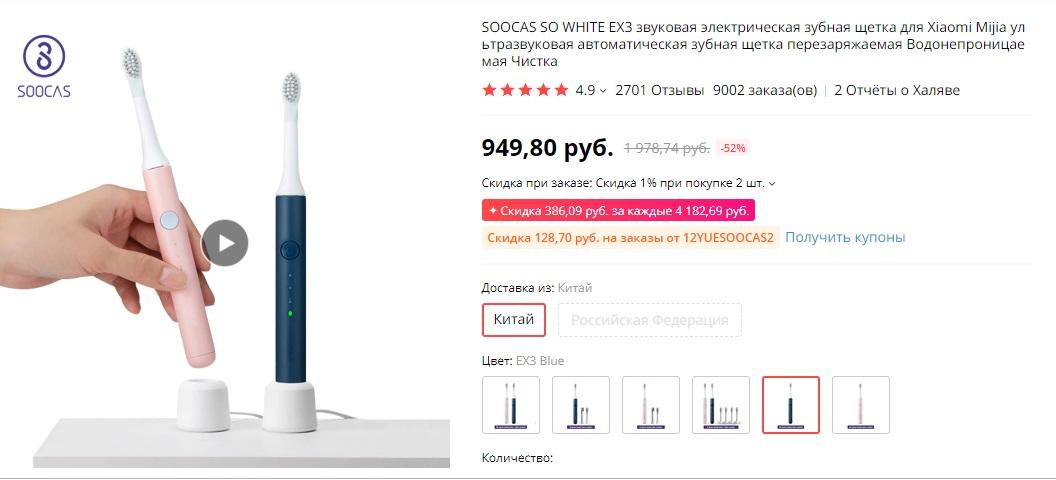 Электрическая зубная щетка купить цена