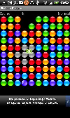 скачать на андроид программу шарик - фото 8
