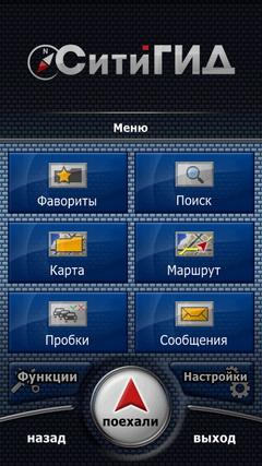 Все меню программы имеют как альбомную, так и портретную ориентацию.