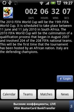 Так выглядит главный экран программы 2010 World Cup