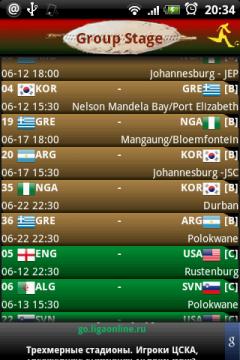 Раздел Матчи. И опять турнирная таблица, разделенная по группам.