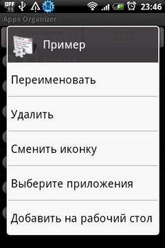 Переименовать Приложение Android