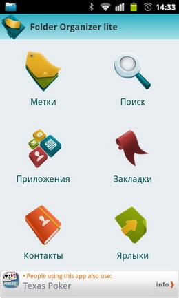 папка программ андроид