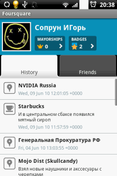 Мой профиль, последние места, где я отметился.