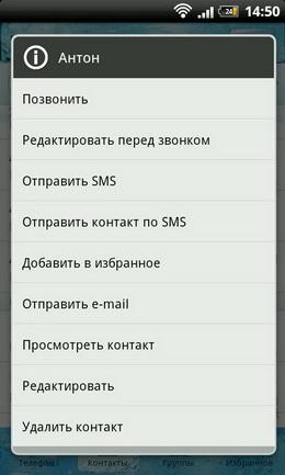 Как Редактировать Контакты В Андроид