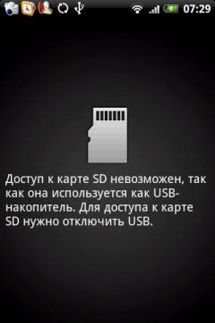 Если карта определиться компьютером, такой экран вы не увидите. Если же все-таки с ним столкнулись, проверьте, обнаружилась ли SD-карта.
