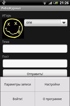 Меню РобоЖурнала