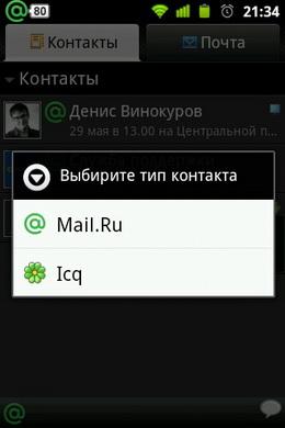 Скачать Агент Для Android