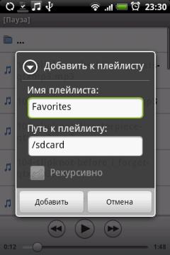 Добавление композиции в плейлист долгим удержанием пальца на названии песни - максимум, на что вы можете рассчитывать.