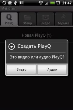PlayQ - это инструмент для управления любимыми мелодиями.