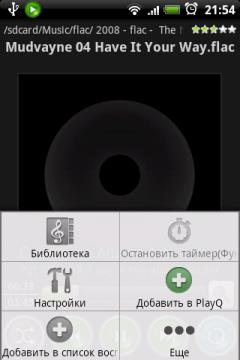 При воспроизведении мелодию, вызвав меню, ей можно добавить в PlayQ.