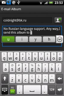 Альбом можно отправить кому-нибудь почтой. Русский язык в сообщении письма не поддерживается.