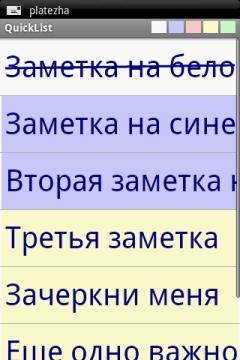 Главный экран с примером списка дел\покупок