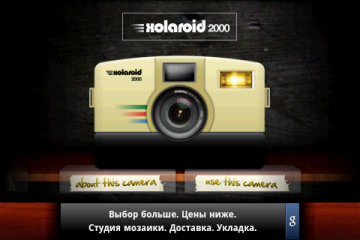 Последняя камера