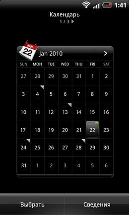 Календарь виджет торрент.