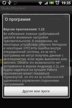В меню Важно указано предупреждение о возможной некорректной работе программы на аппаратах от HTC. На деле ситуация обстоит именно так. С выходом Android 2.2 ошибка в работе исправится автоматически.