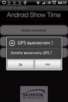 GPS включать не обязательно, но рекомендуется. Если GPS включен, то результат будет показан непосредственно для вашего месторасположения, в противном случае - просто для вашего горда.