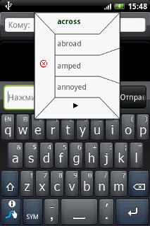 Первое время система будет уточнять, какое слово вы хотели написать.