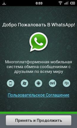 Whatsapp для андроид отзывы - фото 4