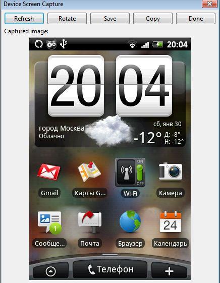 скачать скриншот на андроид бесплатно - фото 6