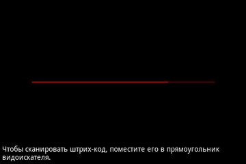 Красный лазер нужно совместить со штрих-кодом