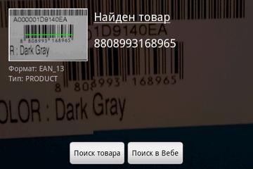 сканер штрих кодов для андроид скачать бесплатно - фото 7